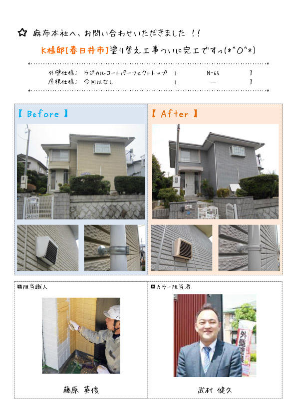K様_ブログTOP_東山町(完工)のコピー