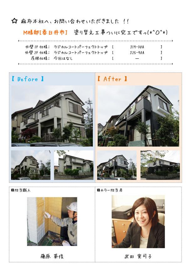 10_M様_ブログTOP_上野町