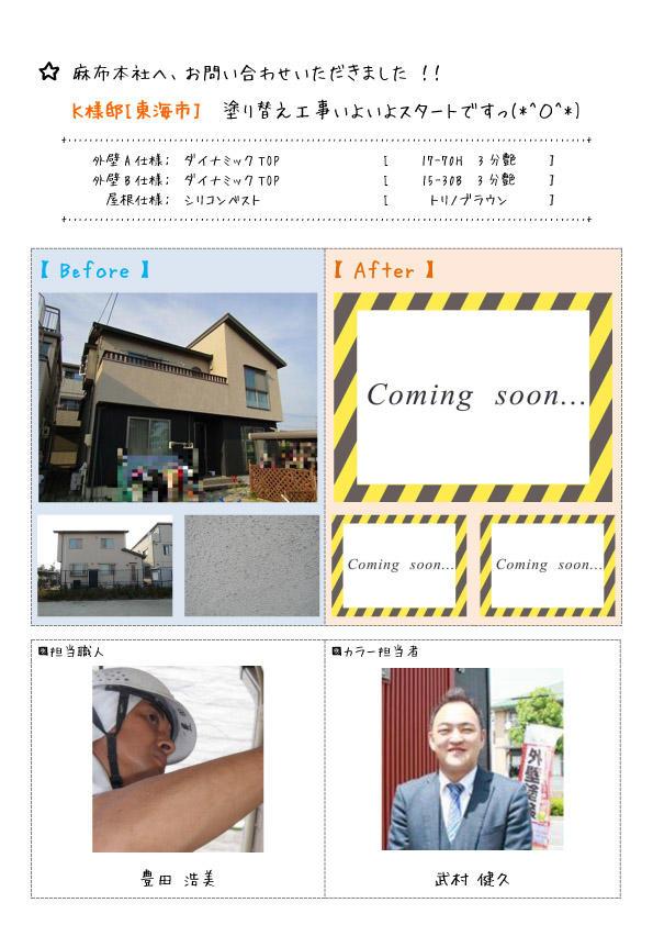 K様_ブログTOP_東海市のコピー