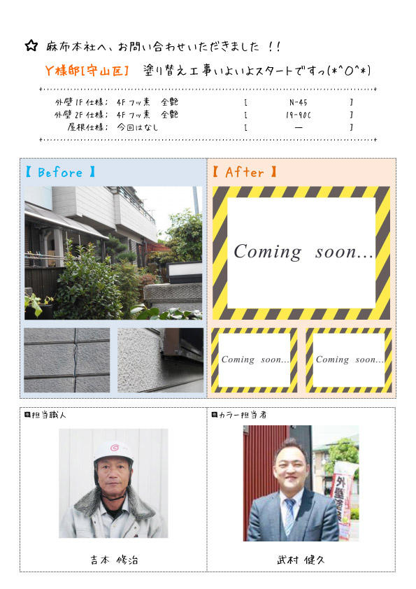 Y様_ブログTOP_守山区のコピー