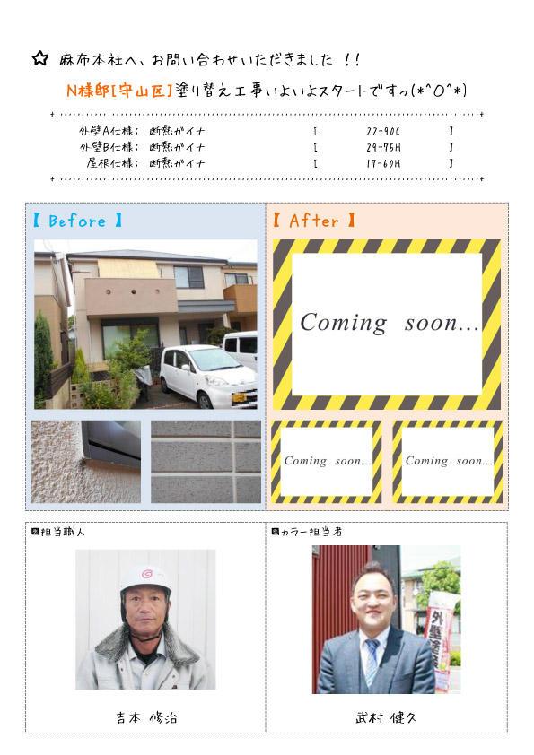N様_ブログTOP_守山区のコピー