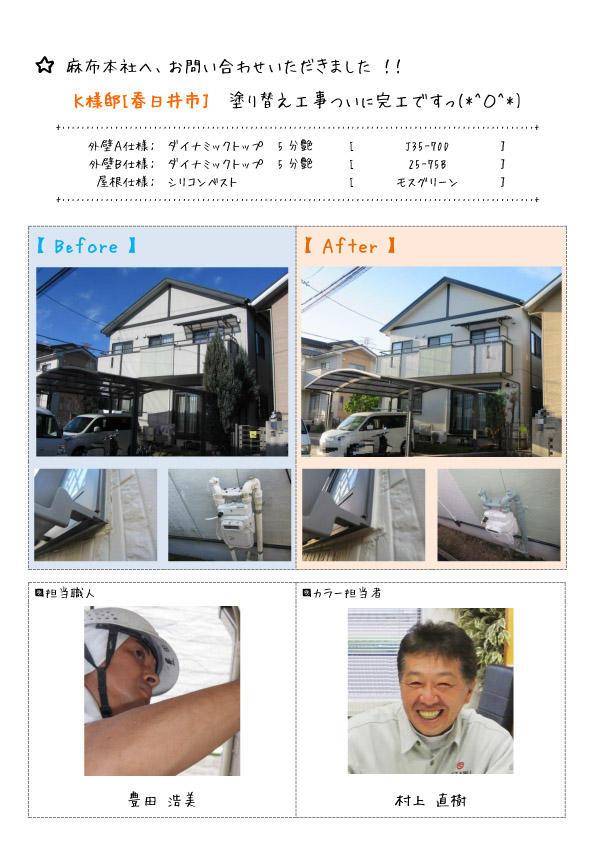 K様_ブログTOP_神領町(完工)のコピー