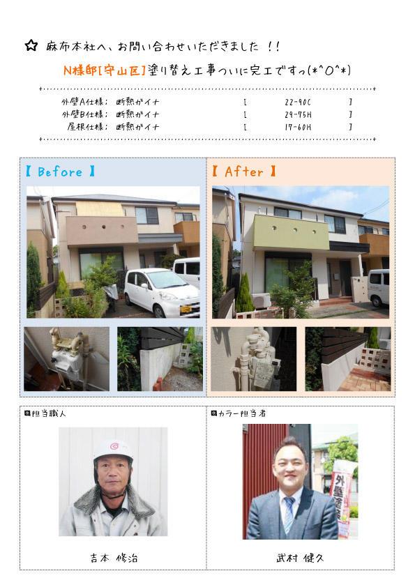 N様_ブログTOP_守山区(完工)のコピー