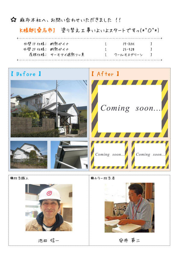 K様_ブログTOP_桑名市のコピー