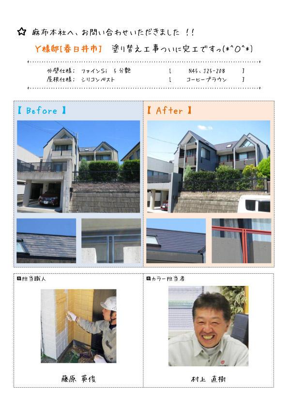 Y様_ブログTOP_中央台(完工)のコピー
