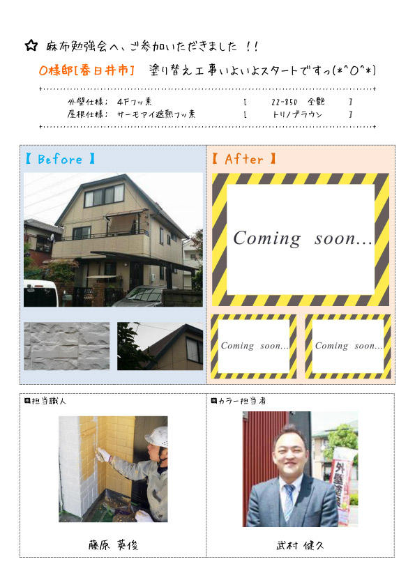 O様_ブログTOP_大手田酉町のコピー