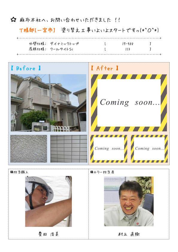 T様_ブログTOP_一宮市のコピー