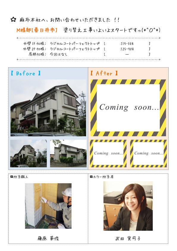 M様_ブログTOP_上野町のコピー