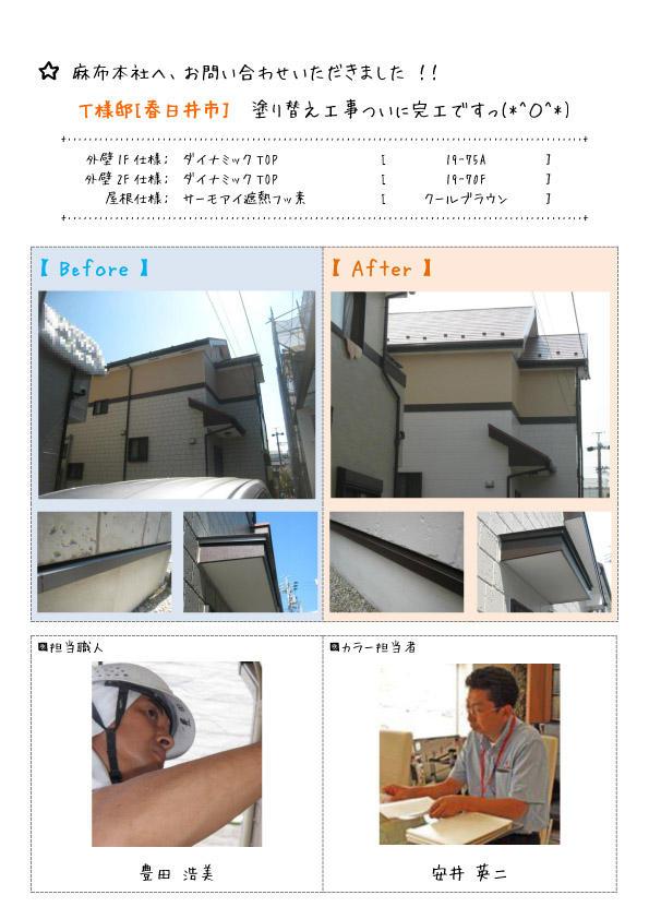 T様_ブログTOP_弥生町(完工)のコピー