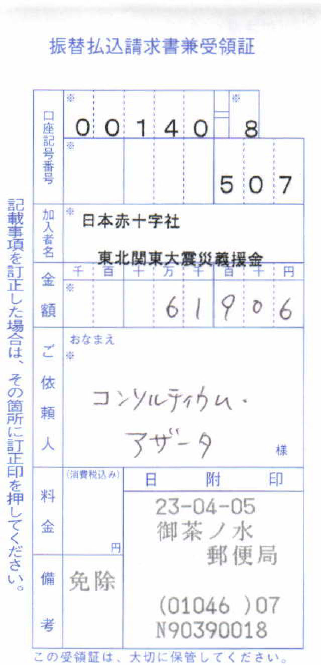 Azata15th義援金振込(控)JPEG