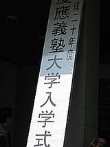 慶應義塾入学式看板