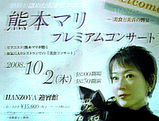 熊本マリコンサート