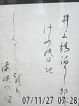 『井上靖宿泊の部屋』