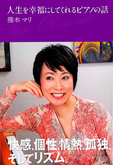 熊本マリさんの著書