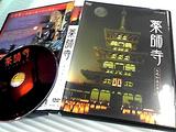 薬師寺DVD