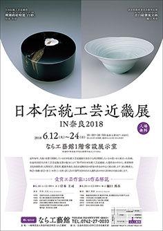 日本伝統工芸近畿展18-A4チラシ 236×334