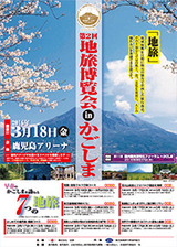 poster_jitabi