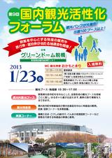 第9回国内観光活性化フォーラム