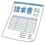 2free-illustration-document-seikyusyo-irasutoya