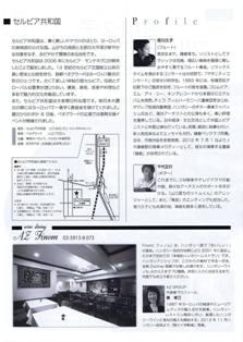 チャリティーコンサート in セルビア大使館 (裏)2015-4-11