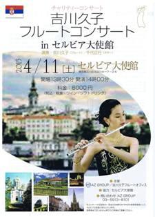 チャリティーコンサート in セルビア大使館 (表)2015-4-11