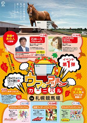 100601 札幌競馬場に石井一久、ウインズ札幌には渡辺明二冠 渡辺明は永世竜王の有... 競馬