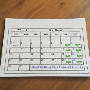 7月の営業予定表