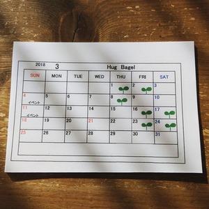 3月の営業予定表