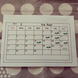 2月の営業予定表