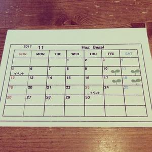 11月の営業予定表