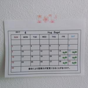 4月の営業予定表