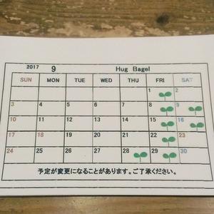 9月の営業予定表