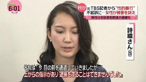 レイプ被害を訴えたジャーナリスト伊藤詩織が暴露本を出版