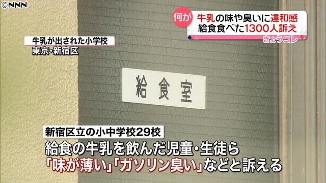 公益財団法人 東京都学校給食会|安全・衛生