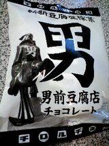 チロル 男前豆腐