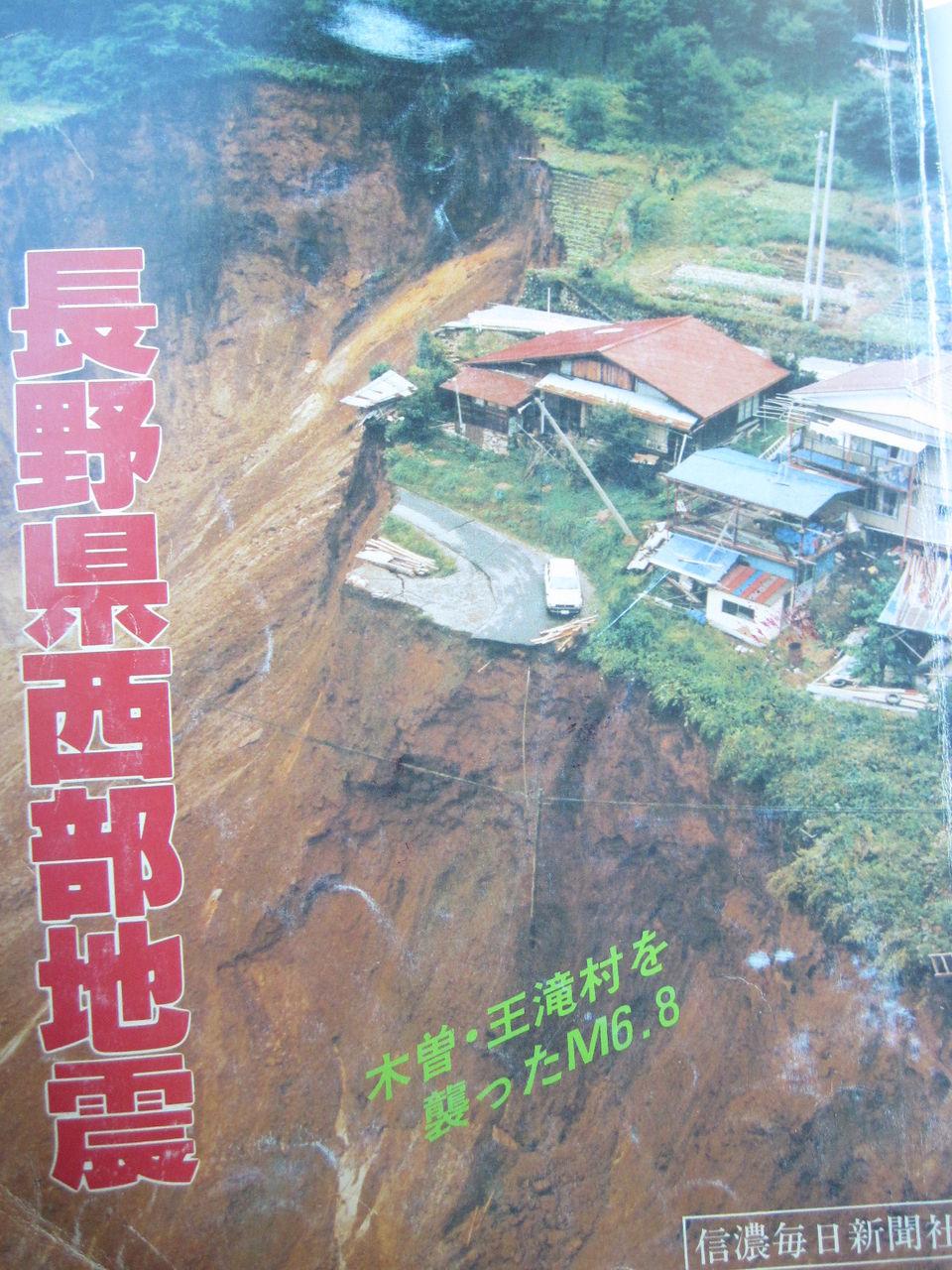 地震 長野