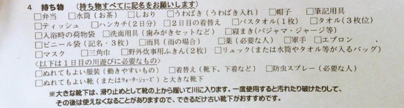 f:id:watasinokurasi:20160914103317j:plain