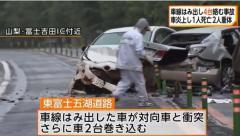 車線はみ出し4台からむ事故 車炎上し1人死亡、2人重体 山梨