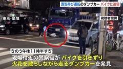 酒気帯び運転のダンプカーがオートバイをはね、はねられた男性が死亡 東京・築地