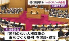 初の刑事罰も ヘイトスピーチ条例 川崎市で成立