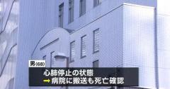 「金出せ、騒ぐと殺すぞ」女性脅した男が同居の警官に取り押さえられ死亡 横浜