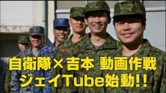 自衛隊の人手不足が深刻 活路は吉本のお笑い動画!