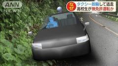 「車を運転したかった」高2男子 タクシー盗み事故の疑い