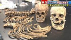 新国立競技場の地中から187人分の人骨発見