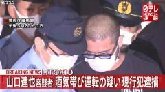 元TOKIO山口達也容疑者 酒気帯び運転の疑いで現行犯逮捕<練馬署映像>