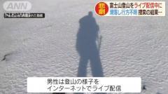 富士山で身元不明の遺体 ライブ配信中に滑落した男性か