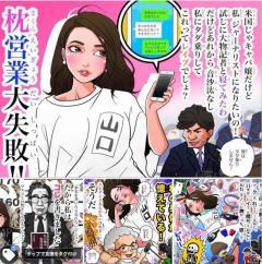 伊藤詩織さん、漫画家らを提訴 中傷のイラストをツイッターに