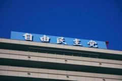 現金給付は10万円程度で検討 経済対策で自民党提言