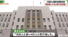 「168人と会い、40人と性行為」大阪府の元職員、児童買春で書類送検 携帯には300人以上の連絡先も
