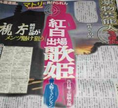 薬物捜査に名前の上がった『NHK紅白歌合戦』出場経験のある女性歌手って誰!?推測した結果…